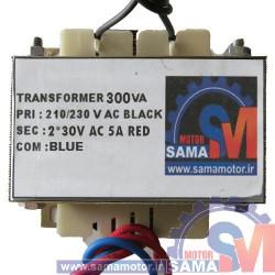 ترانس 30 ولت دوبل 5 آمپر (300VA واقعی)