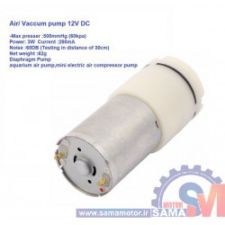 پمپ دیافراگمی هوا فشار/ خلا 12 ولت میناتوری