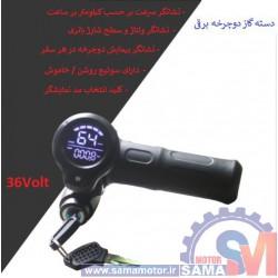 دسته گاز دوچرخه برقی 36 ولت دارای نمایشگر