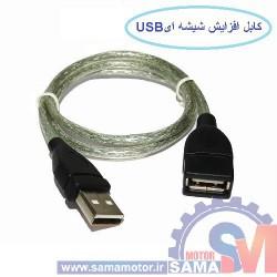 کابل افزایش شیشه ای طول 65سانتی USB