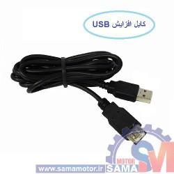 کابل افزایش طول 100 سانتی USB