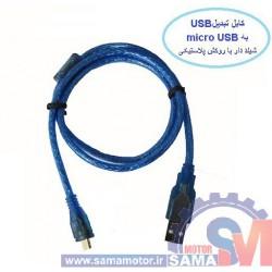 کابل تبدیل USB به micro USB شیلد دار