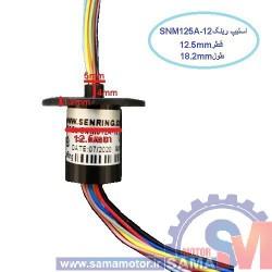 اسلیپ رینگ SNM012A-12