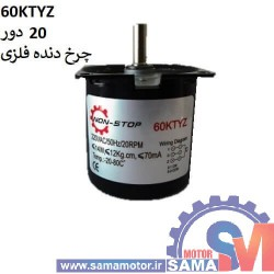 موتور گیربکس دار 220 ولت 20 دور 60KTYZ