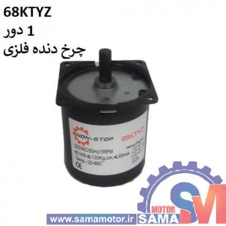موتور گیربکس دار جوجه کشی 220 ولت 1 دور در دقیقه 68KTYZ