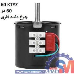موتور گیربکس دار 220 ولت  60 دور 60KTYZ دستگاه جوجه کشی