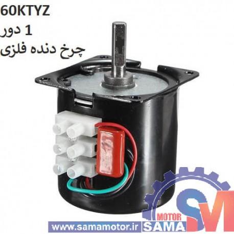 موتور گیربکس دار 220 ولت 60KTYZ دور پایین جوجه گردان فر و اجاق گاز
