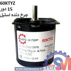 موتور گیربکس 15 دور 60KTYZ با چرخ دنده استیل