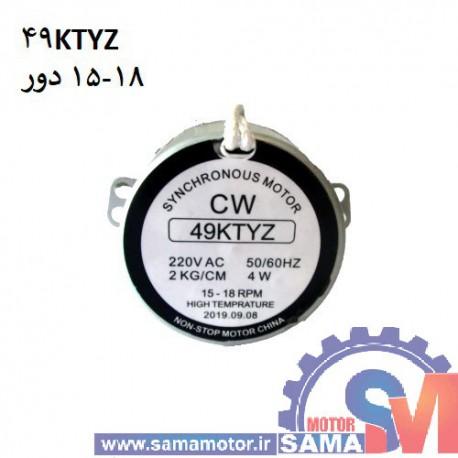 موتور گیربکس دار 220 ولت 18-15 دور 49KTYZ