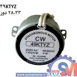 موتور گیربکس دار 220 ولت 33-28 دور 49KTYZ