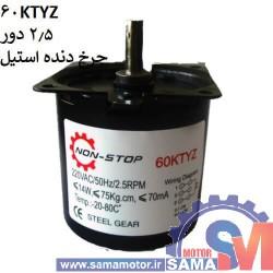 موتور گیربکس 2.5 دور 60KTYZ با چرخ دنده استیل
