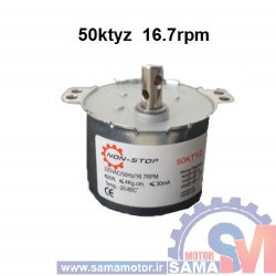 موتور گیربکس دار 220 ولت 16.7 دور 50KTYZ
