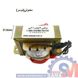 ترانسفورماتور کاهنده 220 به 12 ولت 1 آمپر معمولی