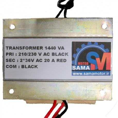 ترانس دوبل 36 ولت 2*36 با جریان 20 آمپر و ورودی 220 ولت با خروجی 3 سر و توان 1440 وات
