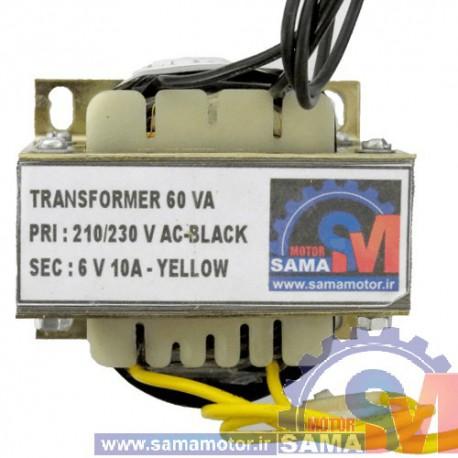 ترانس 6 ولت 10 آمپر (60VA )