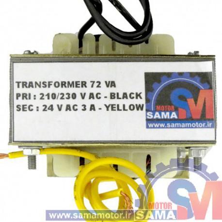 ترانسفورماتور 24 ولت 3 آمپر (72VA )