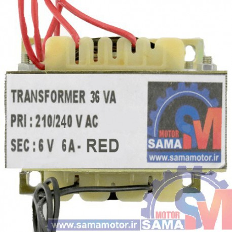 ترانسفورماتور 6 ولت 6 آمپر (36VA )