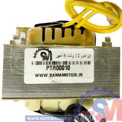 ترانسفورماتور 12 ولت 6 آمپر (72VA ) از نمای روبرو