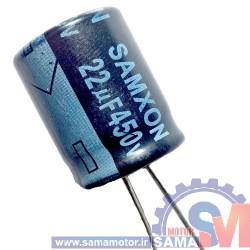خازن الکترولیت 22 میکروفاراد 450 ولت DIP