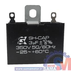خازن راه انداز الکتروموتور 3 میکرو فاراد 350AC ولت