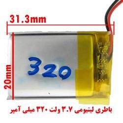 باطری لیتیومی 320MA