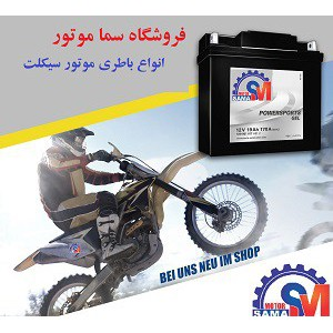 باتری موتورسیکلت